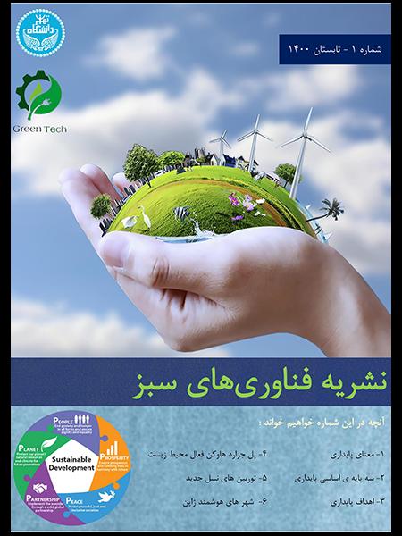 نشریه فناوری های سبز